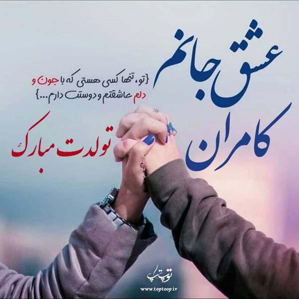 عکس نوشته تولدت مبارک کامران جان