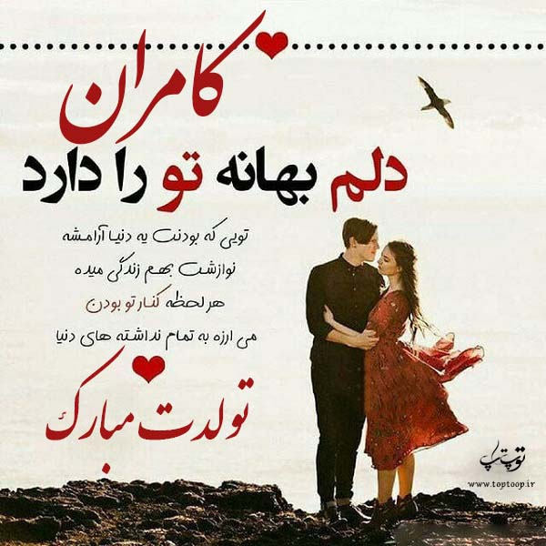 عکس نوشته تولدت مبارک با اسم کامران