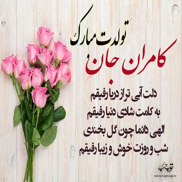 عکس تولدت مبارک به اسم کامران