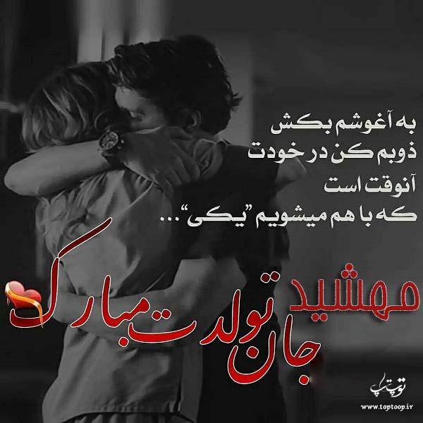 عکس عاشقانه تبریک تولد اسم مهشید
