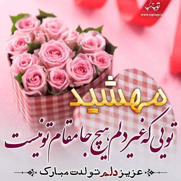 عکس نوشته تولدت مبارک به اسم مهشید