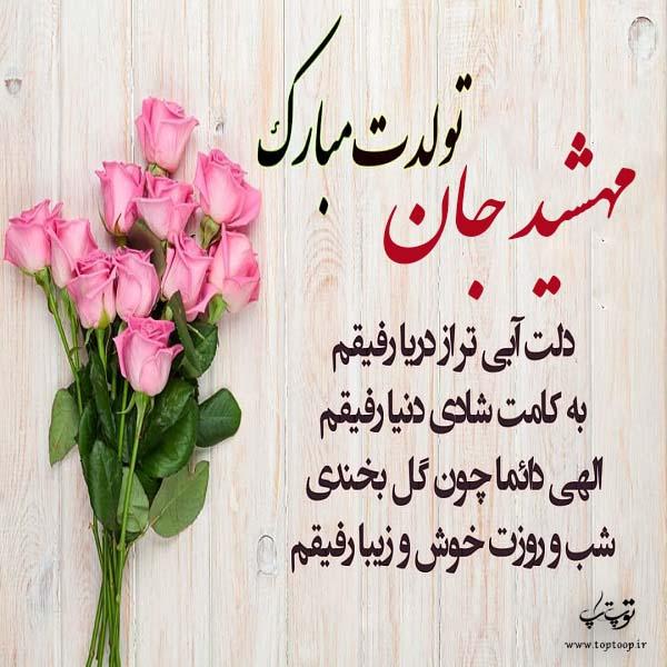 عکس نوشته مهشید عزیزم تولدت مبارک
