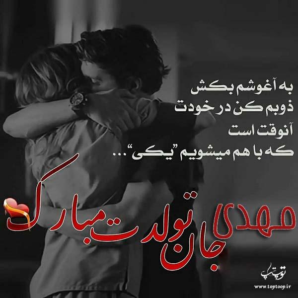 عکس عاشقانه تبریک تولد اسم مهدی