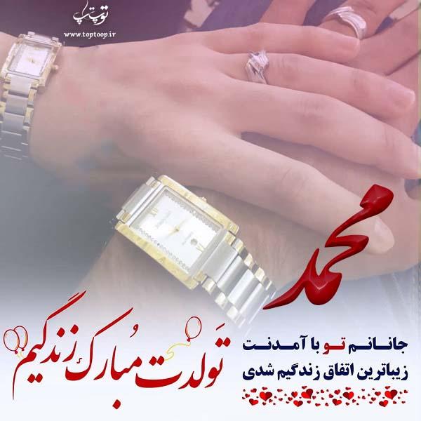 عکس نوشته تولدت مبارک محمدم