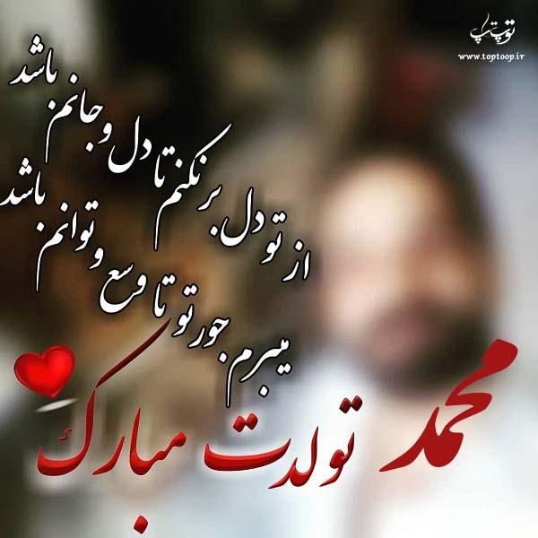 عکس نوشته تولدت مبارک محمد جان