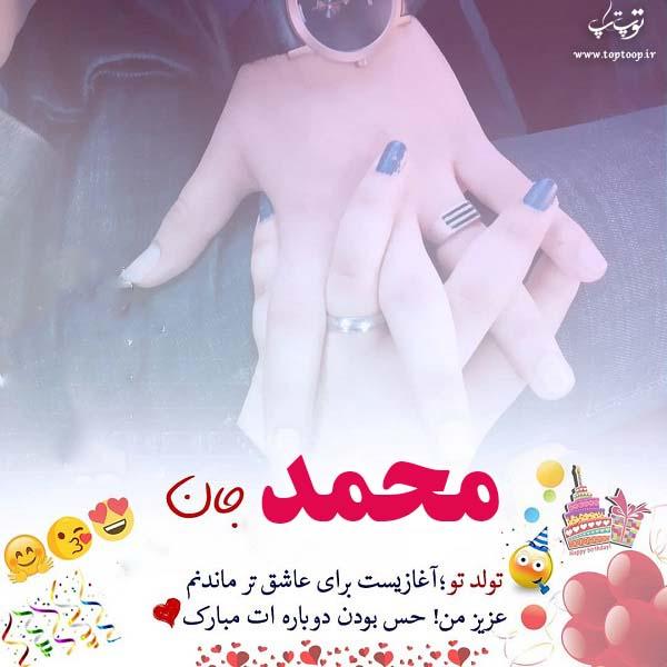 تصویر نوشته تولدت مبارک محمد