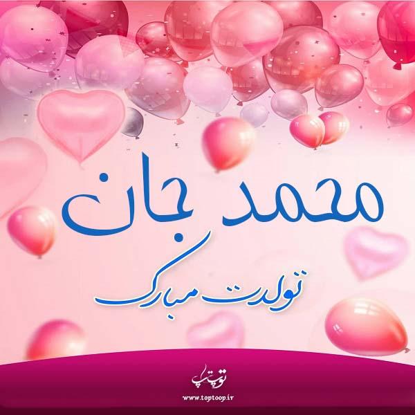 عکس نوشته پسرم محمد جان تولدت مبارک