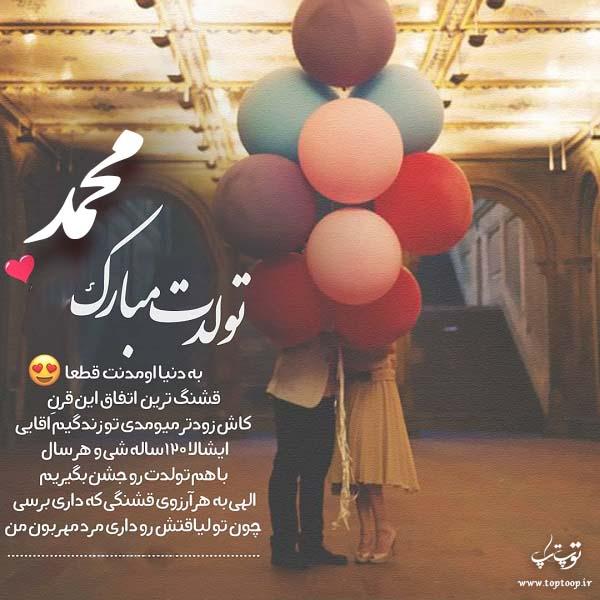 تصاویر تبریک تولد اسم محمد
