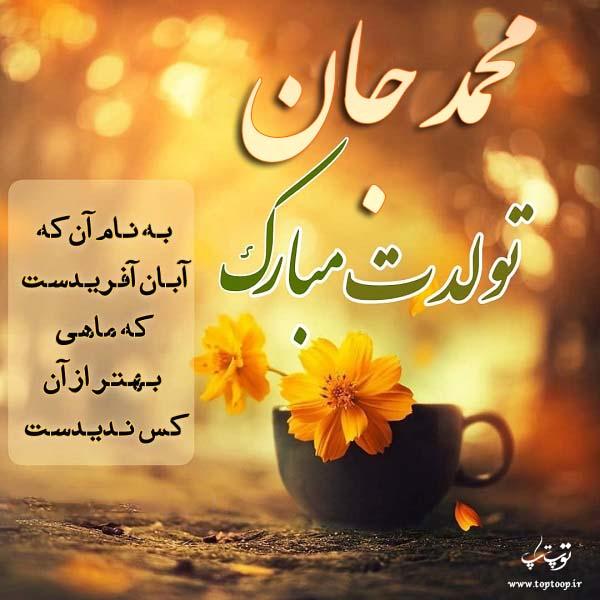 عکس نوشته محمد عشقم تولدت مبارک