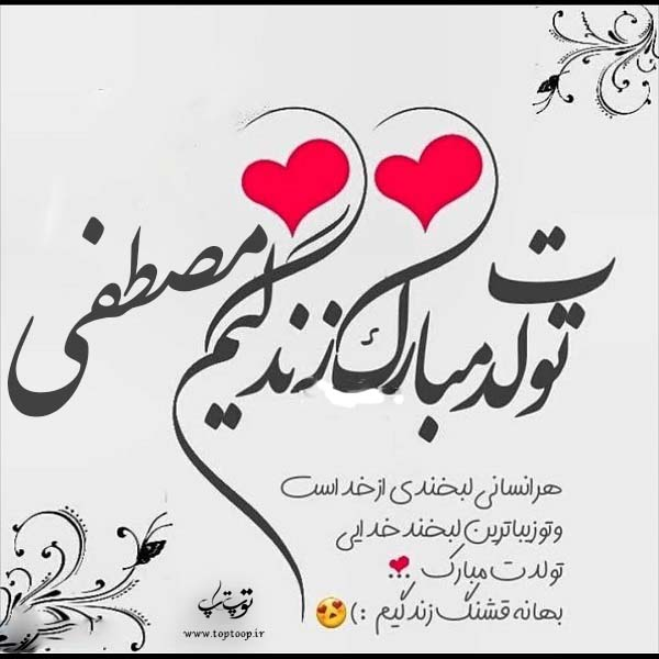 عکس نوشته تولدت مبارک اسم مصطفی