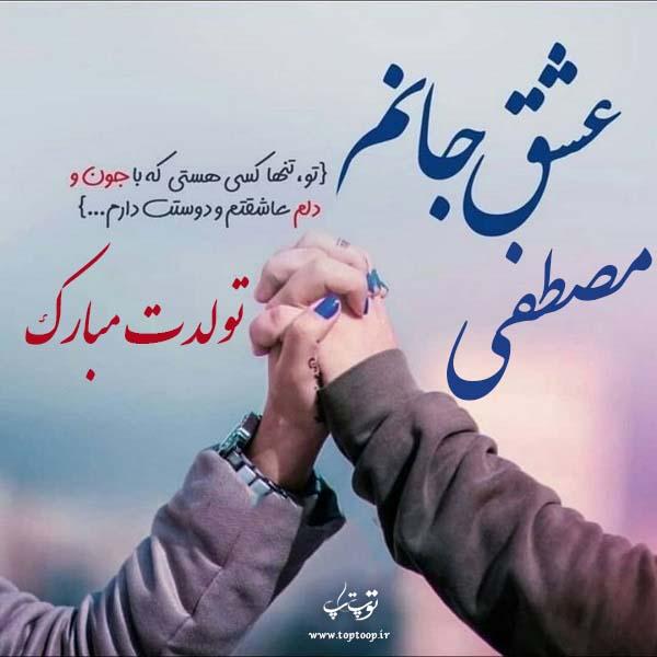 تصویر نوشته تولدت مبارک مصطفی