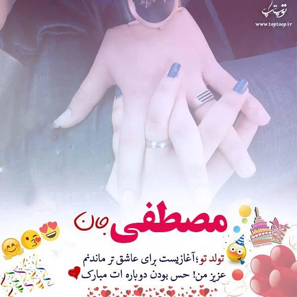 عزیزم تولدت مبارک مصطفی