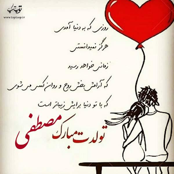 نوشته تولدت مبارک مصطفی