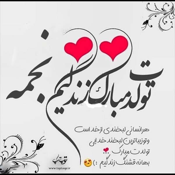 عکس نوشته نجمه تولدت مبارک