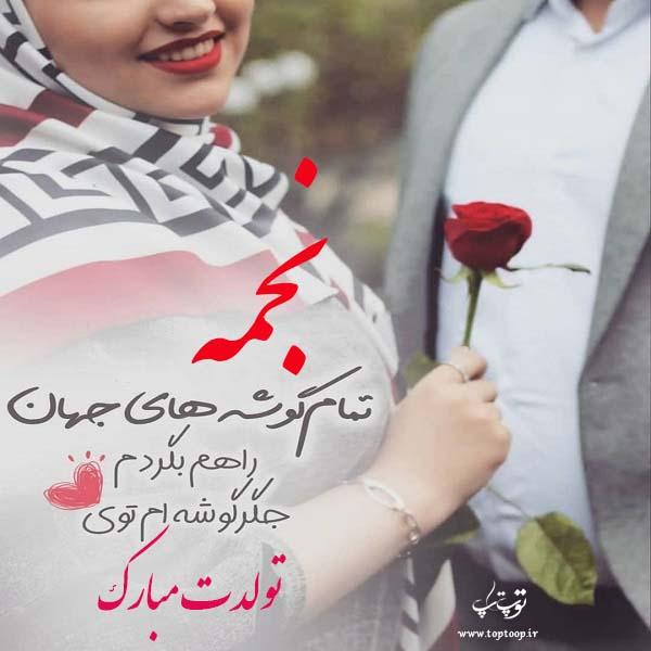 عکس نوشته عاشقانه تولدت مبارک نجمه