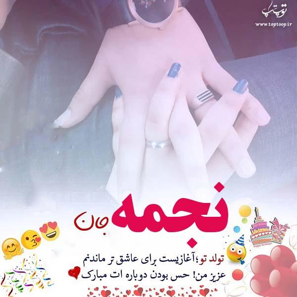 عکس با متن تبریک تولد اسم نجمه