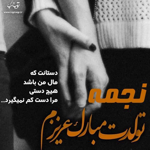 عکس نوشته تولدت مبارک نجمه جان