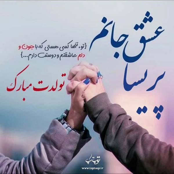 تصویر نوشته تولدت مبارک پریسا