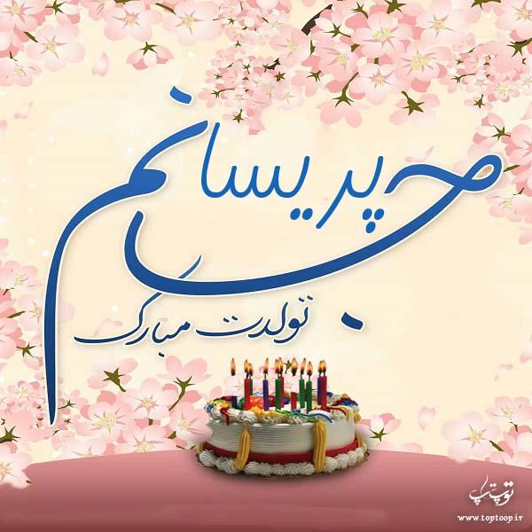 عکس نوشته ی پریسا تولدت مبارک