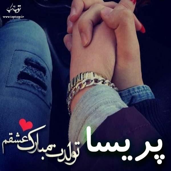 عکس نوشته تولدت مبارک اسم پریسا