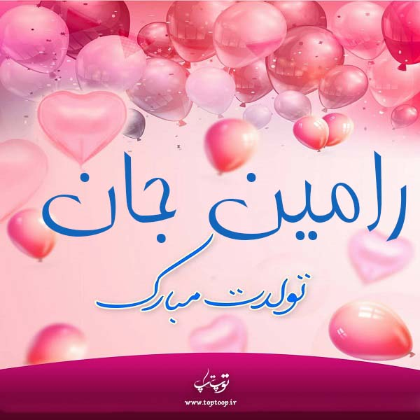 عکس نوشته رامینم تولدت مبارک