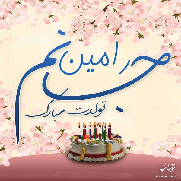عکس نوشته تولدت مبارک اسم رامین