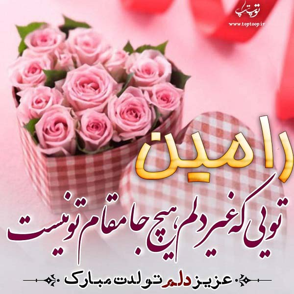 عکس نوشته تولدت مبارک به اسم رامین