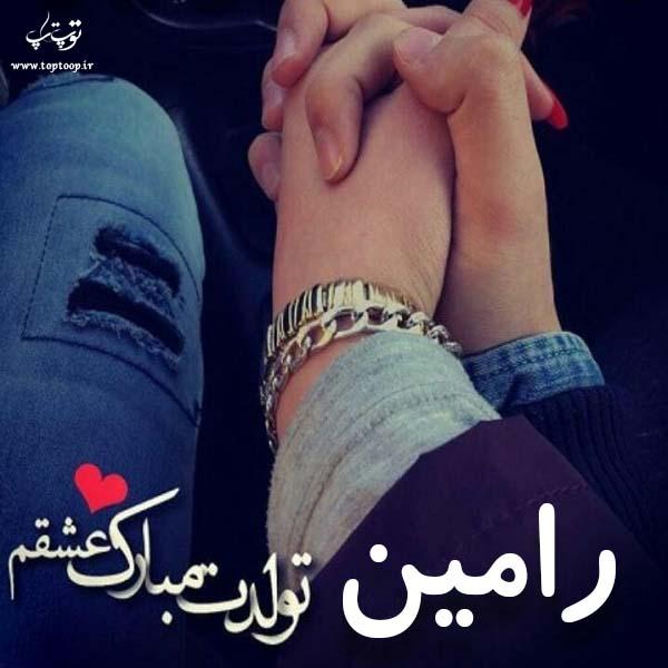عکس نوشته رامین عشقم تولدت مبارک