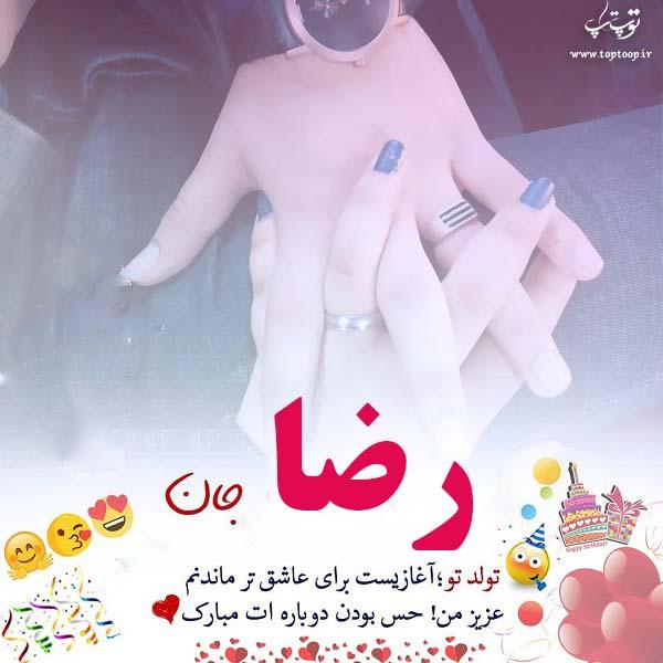 عکس پروفایل تبریک تولد اسم رضا