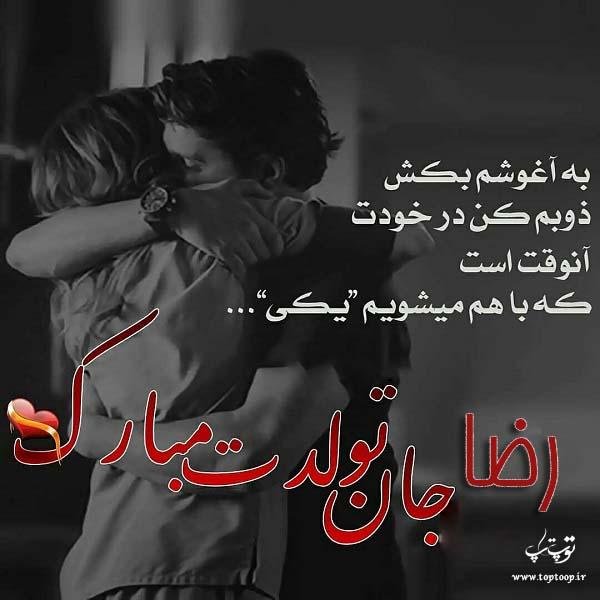 عکس عاشاقنه تبریک تولد رضا