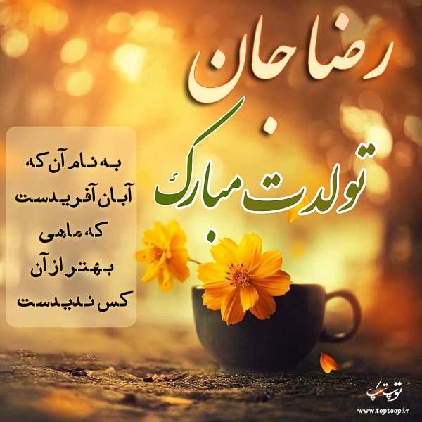 تصویر نوشته تبریک تولد نام رضا