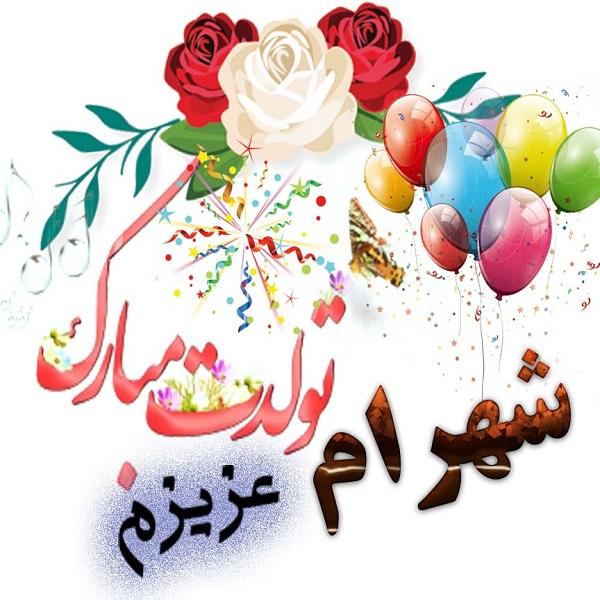 عکس نوشته جدید شهرام تولدت مبارک