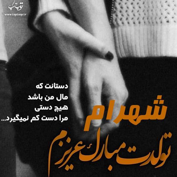 عکس نوشته شهرام عزیزم تولدت مبارک