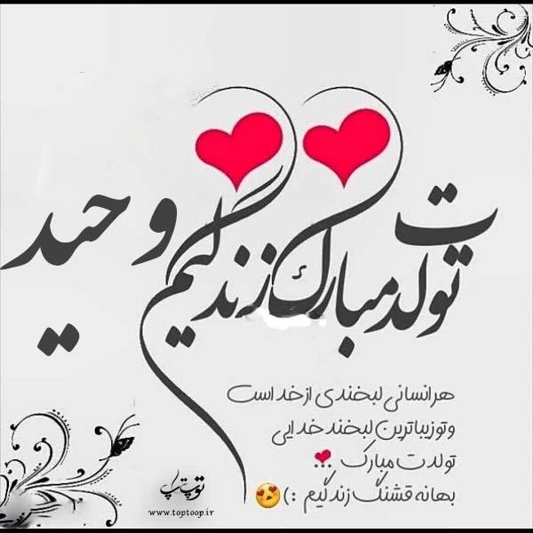 تصاویر تبریک تولد اسم وحید