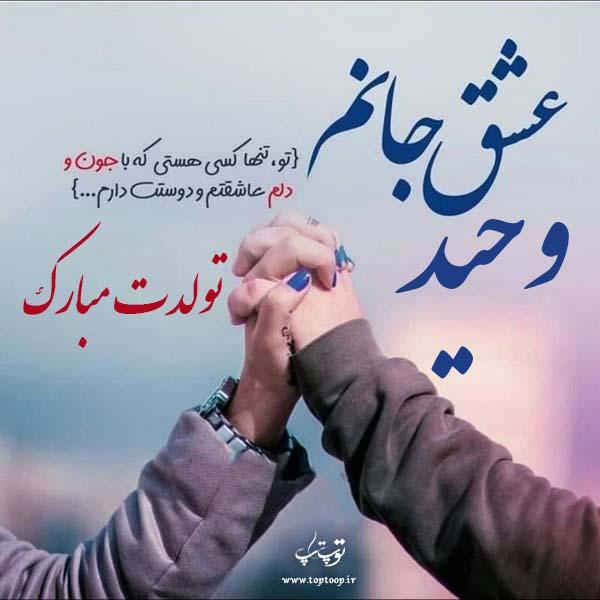 عکس نوشته وحید جان تولدت مبارک