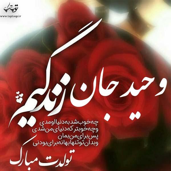 عکس نوشته تولدت مبارک اسم وحید
