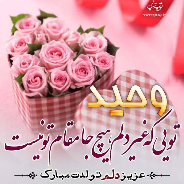 عکس نوشته اقا وحید تولدت مبارک