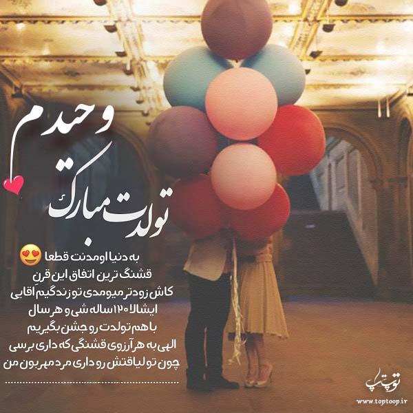 عکس نوشته تولدت مبارک وحیدم