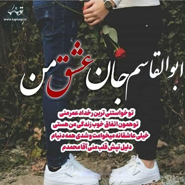 عکس نوشته عاشقانه اسم ابوالقاسم