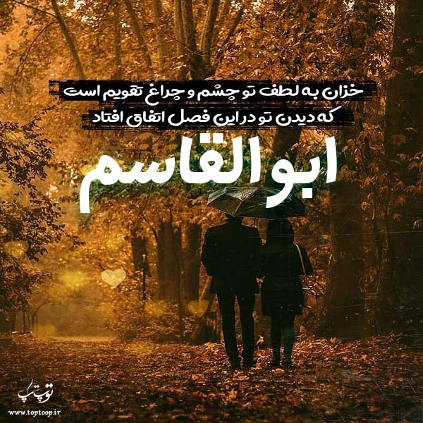 عکس نوشته پاییزی اسم ابوالقاسم