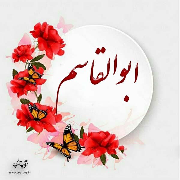 لوگوی اسم ابوالقاسم