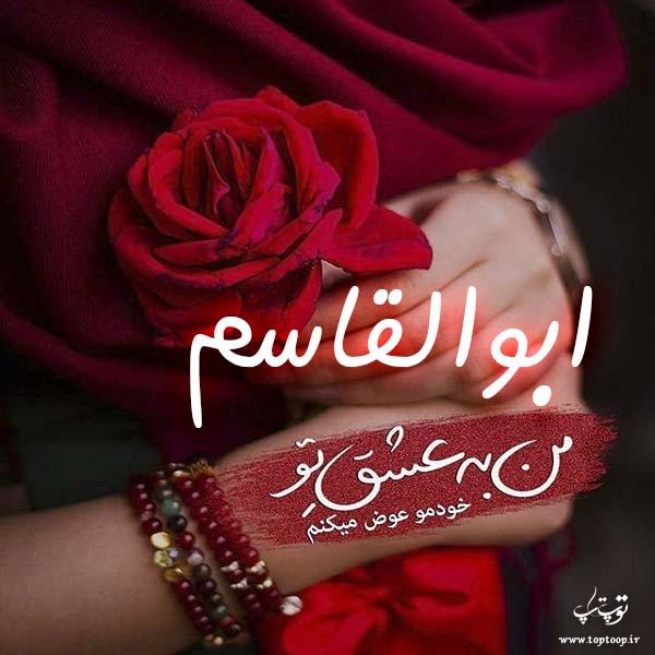 عکس نوشته جدید اسم ابوالقاسم
