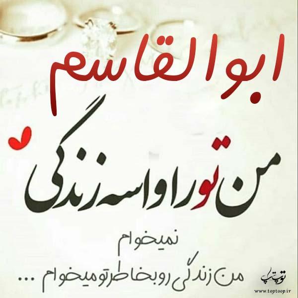 اسم نوشته ابوالقاسم