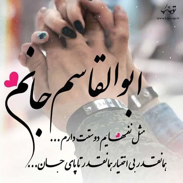 عکس نوشته ابوالقاسم جانم دوستت دارم