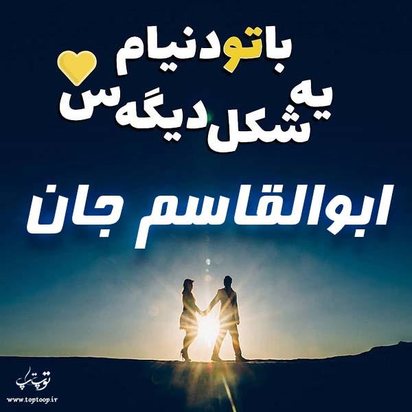 تصویر نوشته ابوالقاسم برای پروفایل