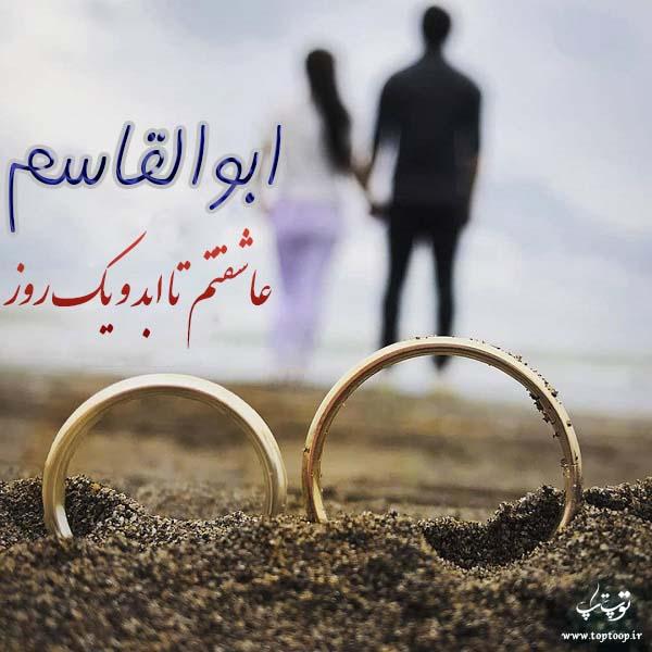 دانلود عکس نوشته اسم ابوالقاسم
