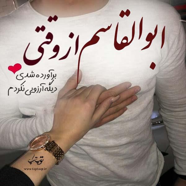عکس نوشته در مورد اسم ابوالقاسم