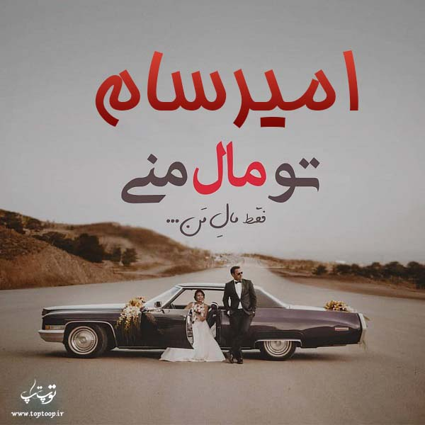 عکس نوشته اسم امیرسام
