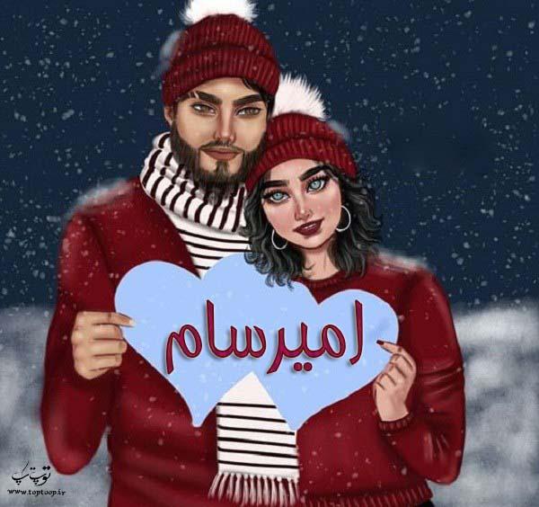 عکس نوشته فانتزی اسم امیرسام
