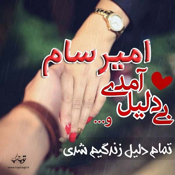 عکس نوشته نام امیرسام برای پروفایل